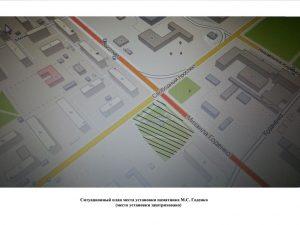 situatsionnyy-plan-mesta-ustanovki-pamyatnika-_-m.s.-godenko