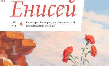 """Альманах """"Енисей"""" №1 2015"""