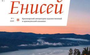 """Альманах """"Енисей"""" №1 2016"""