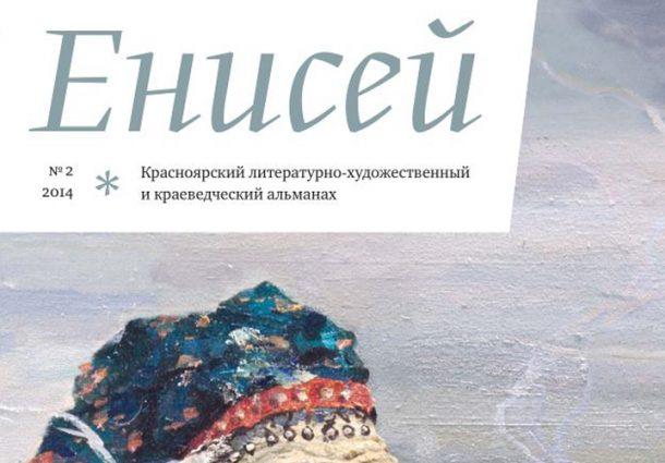 """Альманах """"Енисей"""" №2 2014"""