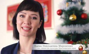 И.О. министра культуры Красноярского края Елена Мироненко поздравила красноярцев с Новым годом