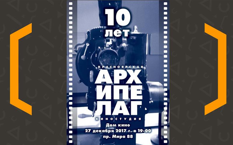 Киностудия «АРХИПЕЛАГ» приглашает на свой десятилетний юбилей