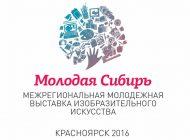 Конкурс в рамках выставки «Молодая Сибирь – 2016»
