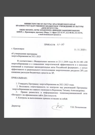 Паспорт энергосбережения_док