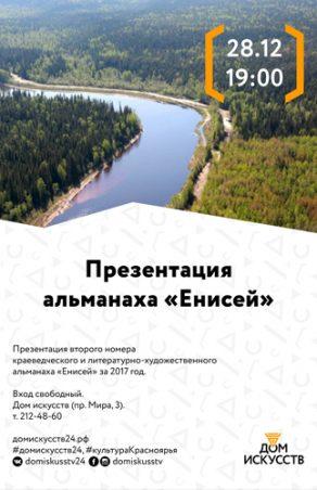 Презентация альманаха «Енисей» №2, 2017