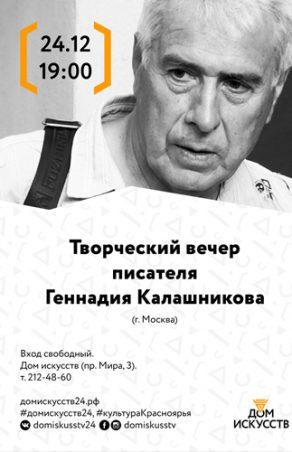 Творческий вечер писателя Геннадия Калашникова