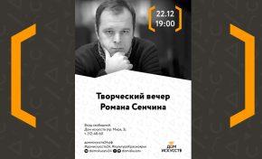 Творческий вечер писателя Романа Сенчина
