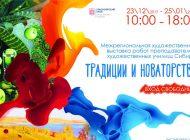 В Красноярск прибыли 150 лучших работ преподавателей художественных училищ Сибири