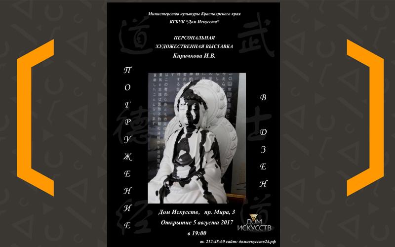 Персональная художественная выставка Киричкова И.В.