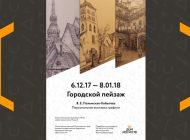 Выставка графики «Городской пейзаж»