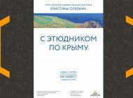 Выставка «С этюдником по Крыму» Кристины Олейник