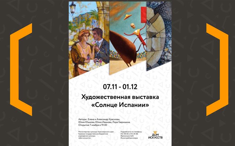 Художественная выставка «Солнце Испании»