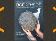 Выставка художественной керамики «Всё живое»