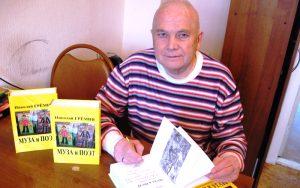 Встреча с писателем Н. Ерёминым @ Библиотека им. Пришвина | Красноярск | Красноярский край | Россия