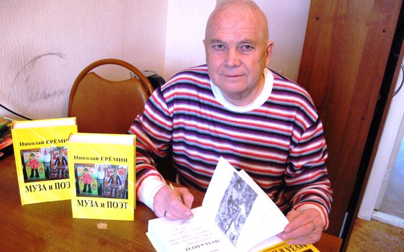 Встреча с писателем Н. Ерёминым