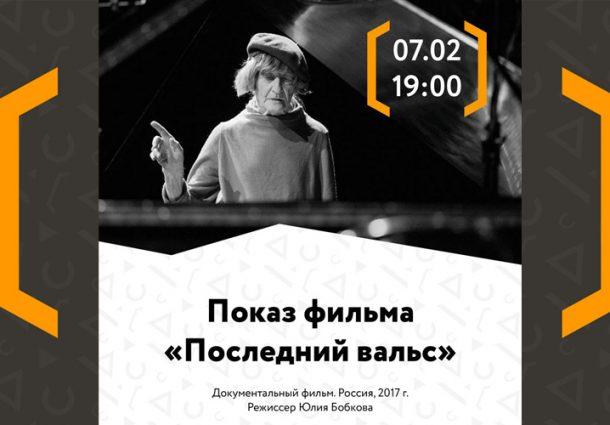 Показ фильма, посвященного композитору Олегу Каравайчуку