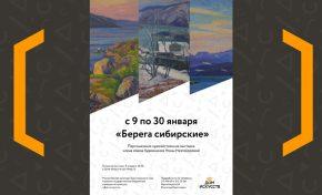 Выставка «Берега сибирские»