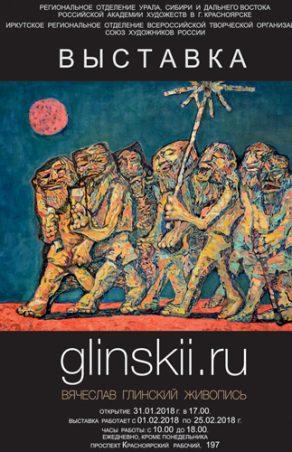 Персональная выставка Вячеслава Глинского «GLINSKII.RU. Живопись»