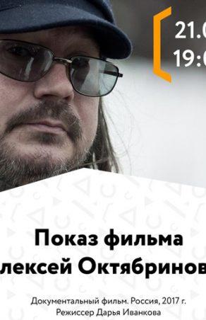 В Доме искусств покажут фильм об Алексее Балабанове