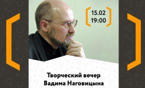 Творческий вечер писателя Вадима Наговицына