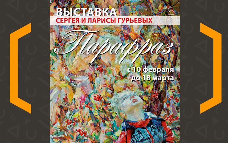 Выставка Сергея и Ларисы Гурьевых «Парафраз»