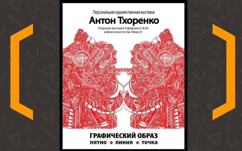 Персональная выставка художника Антона Тхоренко