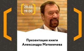 Презентация книги Александра Матвеичева