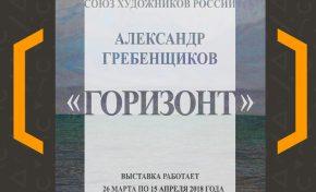 Выставка Александра Гребенщикова