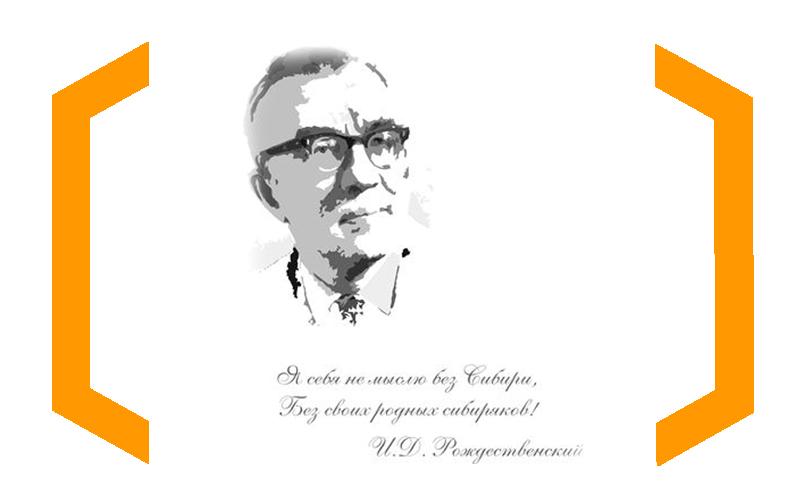 Объявлены имена лауреатов Краевого литературного конкурса имени Игнатия Рождественского