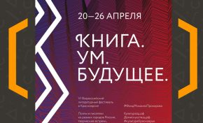 Программа литературного фестиваля КУБ