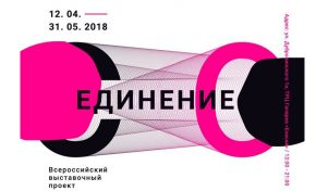 Красноярцы знакомятся с выставочным проектом «Со-единение»