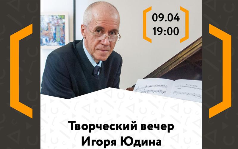 Творческий вечер Игоря Юдина