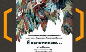 Выставка живописи Татьяны Поспеловой