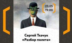 Лекция Сергея Ткачука «Разбор полета»