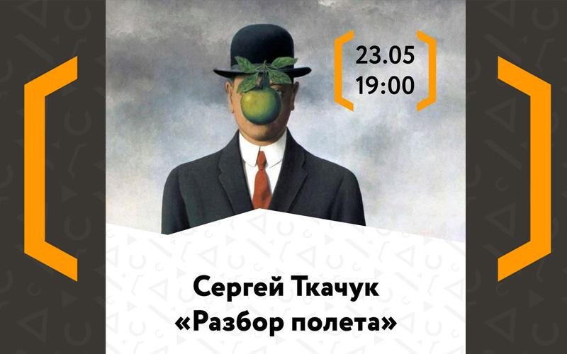 Лекция Сергея Ткачука «Разбор полета» переносится