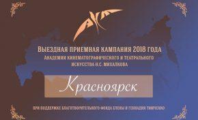 В Красноярске впервые пройдёт кастинг в Академию Н. С. Михалкова