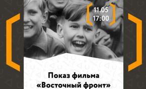 Показ документального фильма «Восточный фронт»