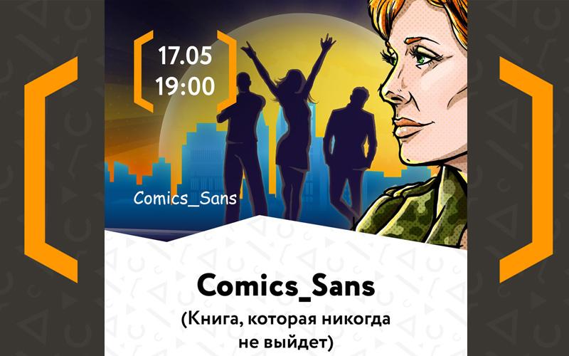 Лайф-превью проекта Comics_Sans