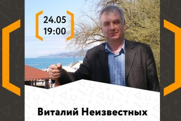 Презентация книги Виталия Неизвестных