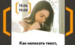 """Лекция Сергея Ткачука """"Как написать текст"""""""