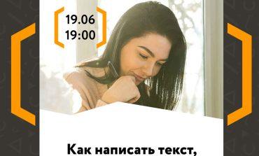 Лекция Сергея Ткачука «Как написать текст»