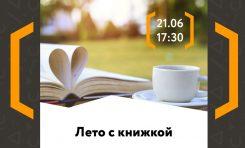 Семейный литературный вечер «Лето с книжкой»