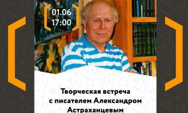 Творческий вечер Александра Астраханцева