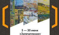 Выставка Леонида Кузнецова «Запечатление»