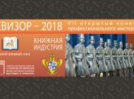 КУБ – номинант конкурса «РЕВИЗОР-2018»