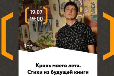 Творческий вечер Артёма Морса