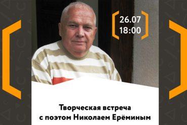 Творческий вечер Николая Ерёмина