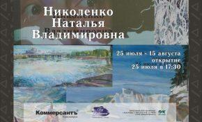 Юбилейная выставка Натальи Николенко «Изучая историю заново»