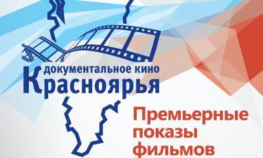 В Доме кино покажут фильмы конкурса «Документальное кино Красноярья»