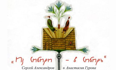 Приглашаем на выставку наших друзей «Из Сибири – в Сибирь»